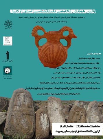 همایش تخصصی باستان شناسی در اردبیل برگزار می گردد