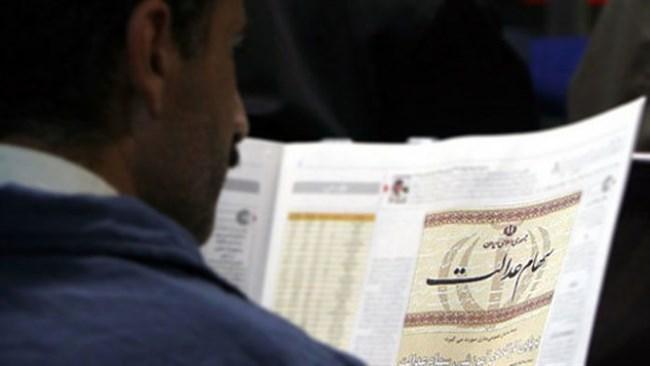 سود سهام عدالت 97 در زمستان سال جاری پرداخت می گردد