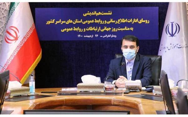 حمیدی: روابط عمومی، پیوند مستحکمی میان اهداف سازمانی با مطالبات بیرونی برقرار کند